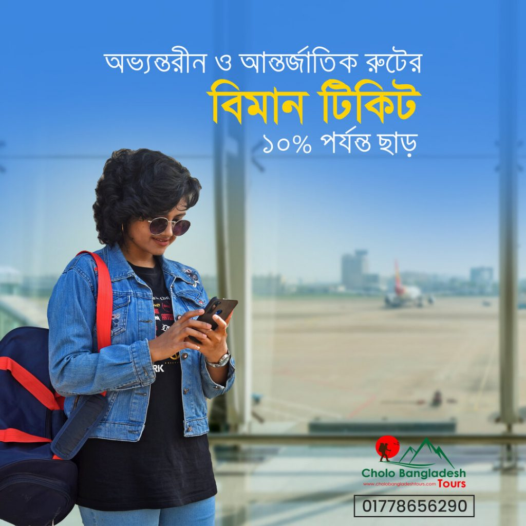 cholo bangladesh tours air ticket banner ad 1