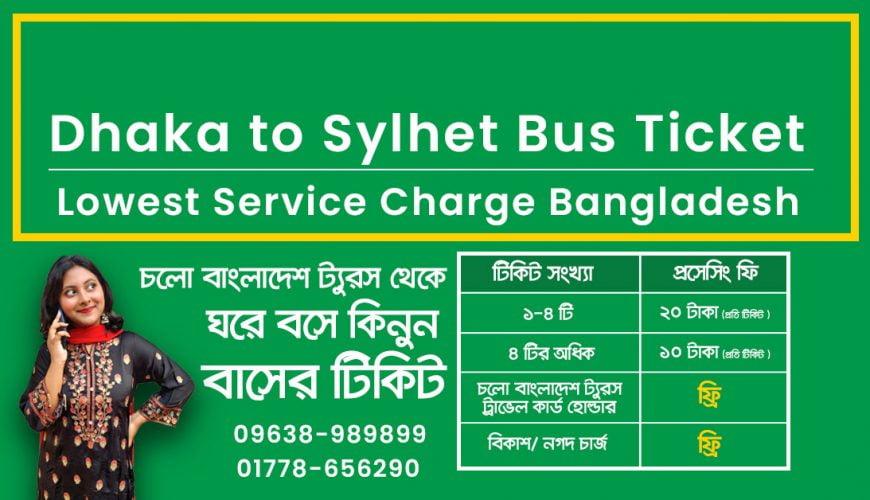 dhaka sylhet bus ticket price 2021